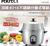 【PERFECT】頂級316不鏽鋼分離式電鍋 PR-8360  (橙子精品)