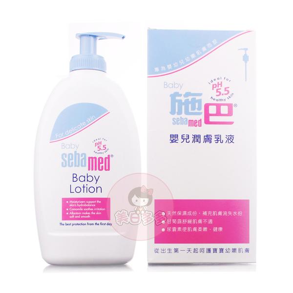 施巴Sebamed ph5.5 嬰兒潤膚乳液400ml【美日多多】