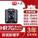 大通 行車記錄器 HR7 G 星光夜視超畫王 行車紀錄器