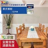 【漆寶】《得利│室內莫蘭迪風格色》竹炭健康居乳膠漆-美式鄉村(1公升裝)◆送600型3吋毛刷