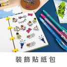 珠友 ST-30037 裝飾貼紙包/手帳 日誌 相冊 日記 禮品 卡片裝飾貼/30入(MNOP)