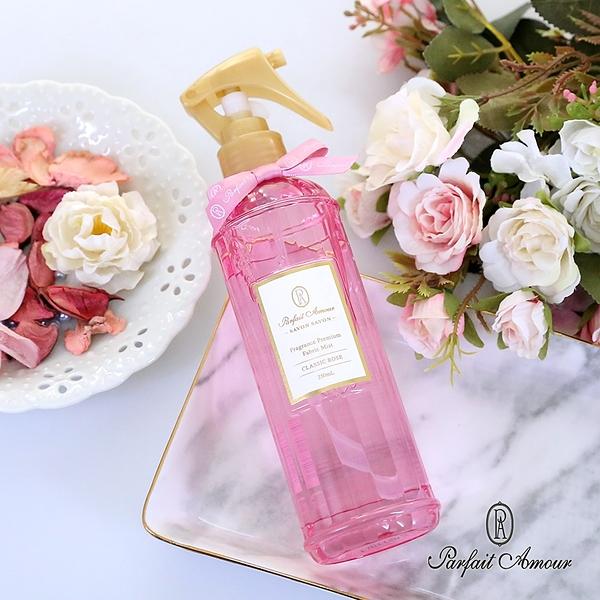 日本 Parfait Amour 衣物香氛噴霧 經典玫瑰 250ml 香水