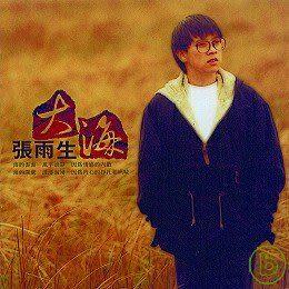 張雨生 大海 CD (音樂影片購)