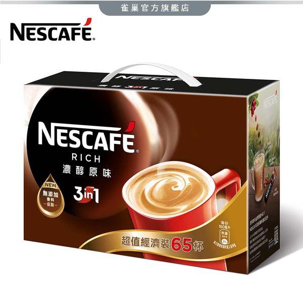 【雀巢 Nestle】雀巢咖啡三合一濃醇原味 禮盒組15g*65入