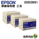【原廠盒裝碳粉匣 三黑】EPSON S050691 適用於M300D M300DN MX300DNF