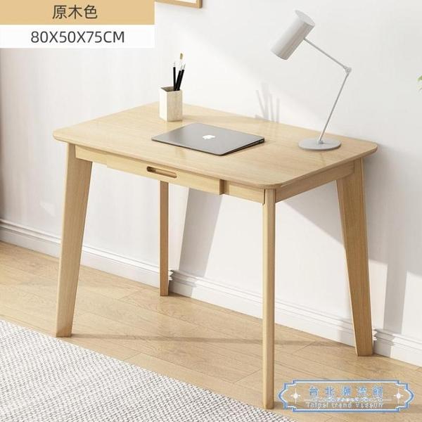 書桌 實木書桌北歐電腦桌臺式家用學生寫字臺簡約學習桌單人桌簡易桌子