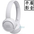 平廣 JBL Tune 500BT 白色 藍芽耳機 T500BT 貼耳 500 BT 台灣英大公司貨保固一年 耳罩式