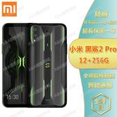 【全新】MI 小米 黑鯊2 Pro xiaomi 遊戲手機 12+256G 陸版 保固一年