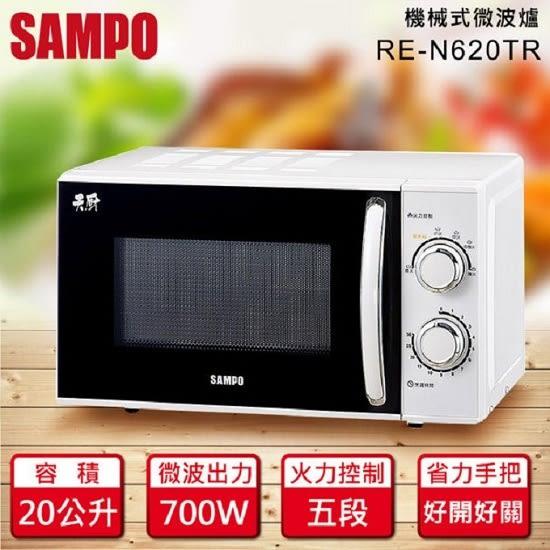(((福利電器))) SAMPO 聲寶 20公升機械式微波爐 (RE-N620TR) 優質福利品 操作簡單又好用