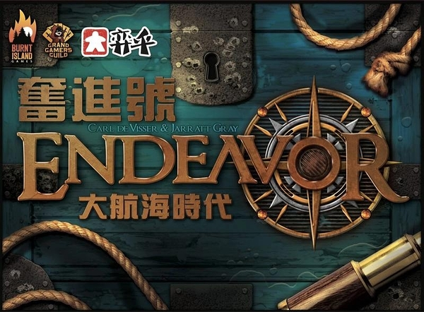 『高雄龐奇桌遊』奮進號 新版 大航海時代 Endeavor 繁體中文版 正版桌上遊戲專賣店