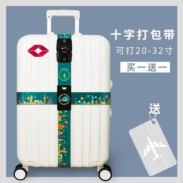 行李箱綁帶打包帶托運加固帶旅行箱十字捆綁帶防爆保護帶捆紮帶子 【母親節優惠】