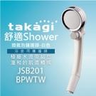 日本Takagi JSB201BPWTW...