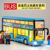 現貨出清 公交車玩具雙層巴士模型模擬公共汽車合金大巴車玩具兒童小汽車 YXS 3-12 YXS