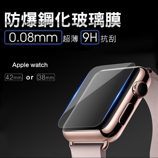 APPLE Watch iWatch (38mm或42mm) 弧邊 0.08mm鋼化膜 9H鋼化玻璃膜 防爆膜 螢幕保護膜【1片裝】