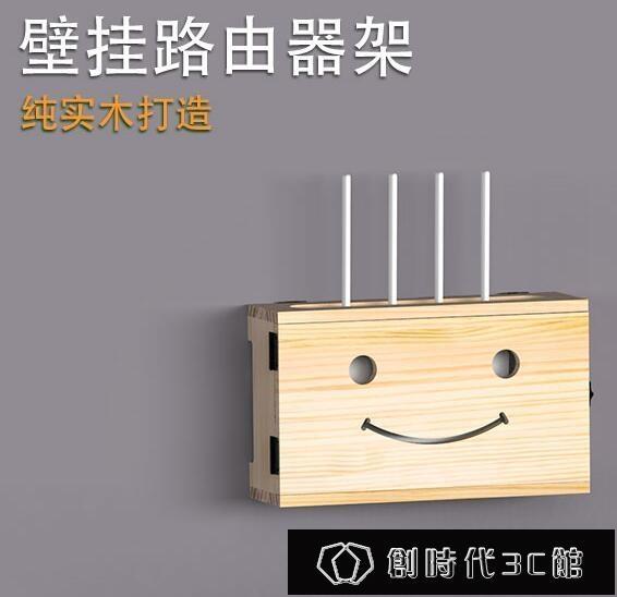 路由器收纳架 免打孔無線路由器收納盒壁掛wifi光貓遮擋箱牆上置物架機頂盒架子【快速出貨】