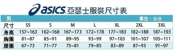 [搶便宜! 下殺65折出清!] ASICS 日本亞瑟士 男 連帽平織運動外套 127873-0904 [陽光樂活=]