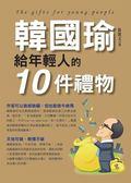 (二手書)韓國瑜給年輕人的10件禮物