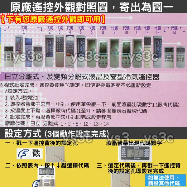 (現貨)HITACHI 日立冷氣遙控器 IE06T2 【變頻可用】 IF06T2 日立 變頻 分離式 窗型 冷暖 冷氣遙控器
