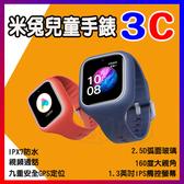 米兔兒童手錶3C 米兔手錶 兒童定位手錶 米兔兒童電話手錶 觸控式螢幕 智能電話 視訊通話 防水