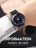男士手錶男學生潮流全自動非機械錶韓版簡約個性時尚星空抖音同款  喜迎新春
