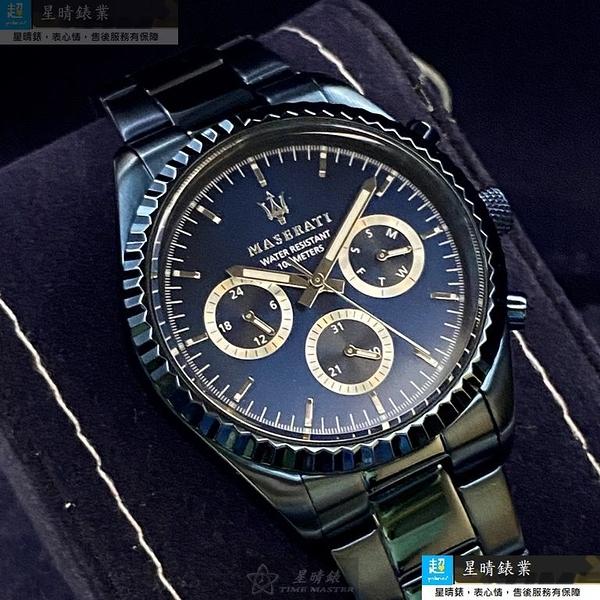 MASERATI瑪莎拉蒂男錶44mm寶藍色錶面寶藍錶帶