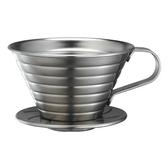 金時代書香咖啡  TIAMO K02 不銹鋼 咖啡濾器組 1-4人份 附滴水盤 量匙  HG5050