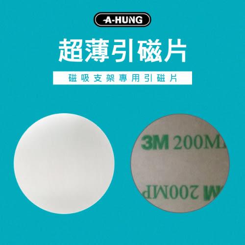 【A-HUNG】圓形不鏽鋼引磁貼片 引磁片 手機貼片 出風口支架 車用支架 手機支架 磁吸支架貼片