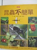 【書寶二手書T1/少年童書_DRR】昆蟲不簡單_新開 孝