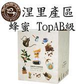 【CoffeeBreaks】肯亞 涅里產區 蜂蜜 Top AB級手沖包(10gx10包入)