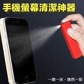【風雅小舖】手機螢幕清潔套組 觸控屏清潔神器 手機/平板螢幕適用