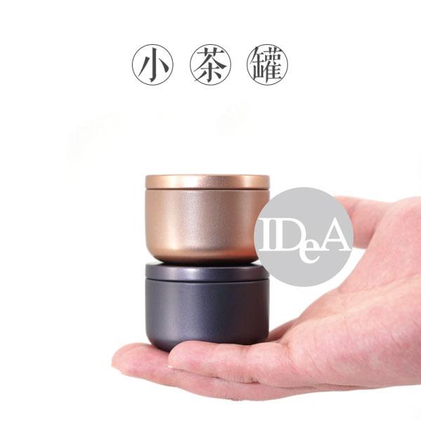 IDEA 茶葉罐 鐵罐 馬口鐵盒 茶具 密封茶葉 泡茶 普洱茶 收納瓶 紅茶 綠茶