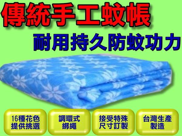 傳統四方蚊帳.十六種花色隨你選 (雙人加大14×6x6尺) 台灣製造