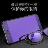 蘋果7鋼化膜7plus全屏iPhone8plus全覆蓋7P水凝抗藍光i8高清抗指紋屏幕貼膜 優樂居