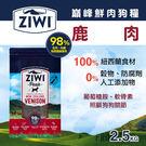 【毛麻吉寵物舖】ZiwiPeak巔峰 98%鮮肉狗糧-鹿肉(2.5kg) 狗鮮食/狗主食/狗飼料/狗生食