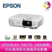 分期0利率 EPSON EH-TW750 3400流明 FHD高亮彩住商兩用投影機 上網登錄享三年保固