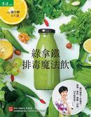 綠拿鐵‧排毒魔法飲:體內環保一杯滿足!輕瘦‧美肌‧順暢‧好眠, 10天就有感!