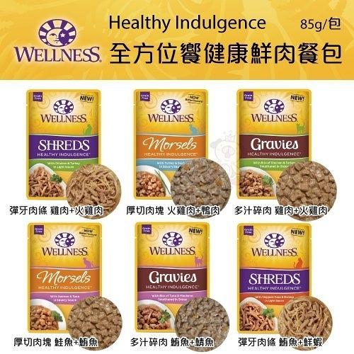*KING*【單包】Wellness《Healthy Indulgence-全方位饗健康鮮肉餐包》85g/包100%無穀/貓餐包