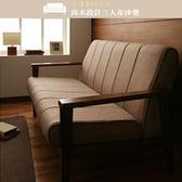 【UHO】高木設計 三人 布沙發  專人到府組裝 免運費