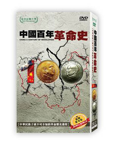 中國百年革命史 精裝版 DVD 附贈限量版兩岸風雲人物書籤 CHINA CENTURY OF REVOLUTION