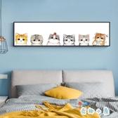 臥室床頭掛畫兒童房貓咪狗狗萌寵動物壁畫客廳裝飾畫【奇趣小屋】