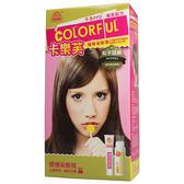 【美吾髮】卡樂芙優質染髮霜-松子亞麻