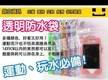 【夏日戲水必備】手機防水袋 相機/手機 防水袋 防塵 衝浪 泛舟 6吋以內手機可用 11X17cm