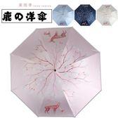 日系森系卡通小鹿小清新折疊晴雨傘黑膠防曬ins麋鹿太陽傘遮陽傘