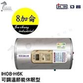 《亞昌》8 加侖儲存式電能熱水器橫掛式單相【IH08 H6K 可調溫節能休眠型】