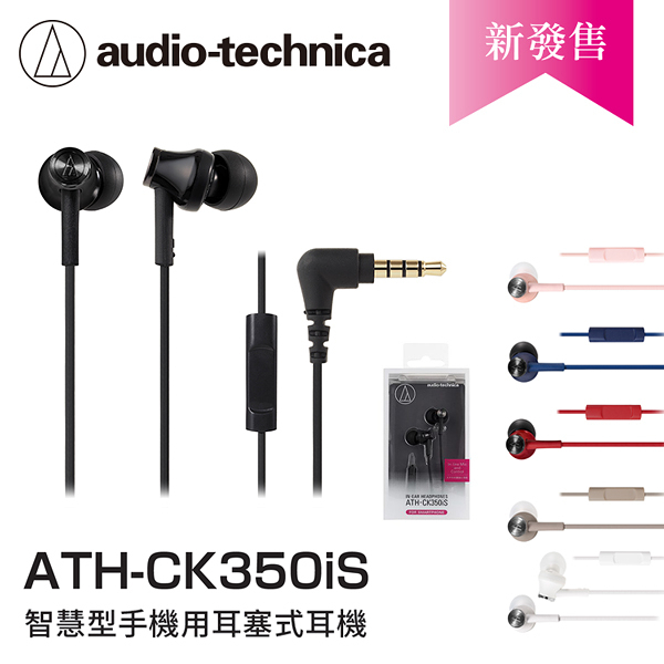 【94號鋪】鐵三角 ATH-CK350iS智慧型手機用耳塞式耳機-黑色