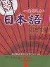【二手書R2YB】b 2006年1月初版《一番新しい日本語 I(無光碟)》救國團