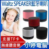 【24 期零利率】 品 Waltz SPEAKER 藍牙喇叭揚聲器音箱免持通話外接插卡無線播放