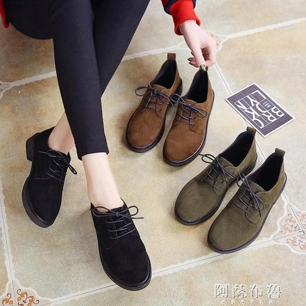 牛津鞋 新款磨砂皮女鞋英倫復古學院風小皮鞋女學生韓版百搭森系女鞋 阿薩布魯