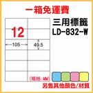 免運一箱 龍德 longder 電腦 標籤 12格 LD-832-W-A (白色) 1000張 列印 標籤 雷射 噴墨 出貨 貼紙