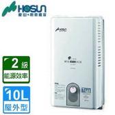 【豪山】H-1057屋外自然排氣熱水器(無三角凡耳10L)-天然瓦斯